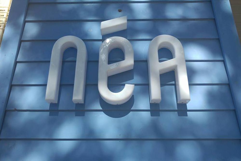 מלון ניאה NEA HOTEL ריזורט